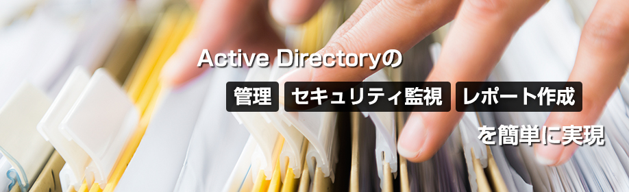 ManageEngine Active Directory 管理ツール