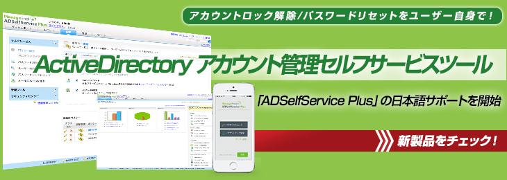 アカウントロック解除/パスワードリセットをユーザー自身で! Active Directoryアカウント管理セルフサービスツール「ADSefService Plus」の日本語サポートを開始