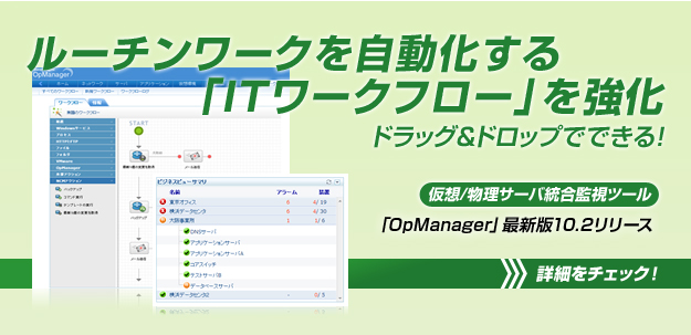 ルーチンワークを自動化する「ITワークフロー」を強化!サーバー・ネットワーク統合監視ツール、「ManageEngine OpManager」最新版10.2をリリース