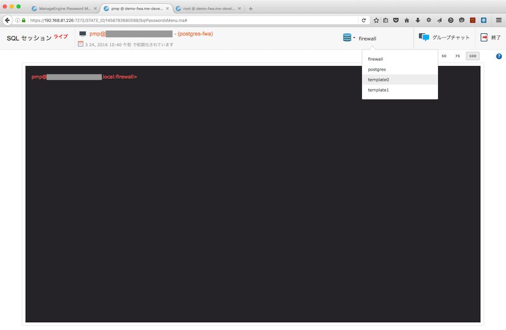 ManageEngine 「Password Manager Pro」データベース接続時のセッション記録