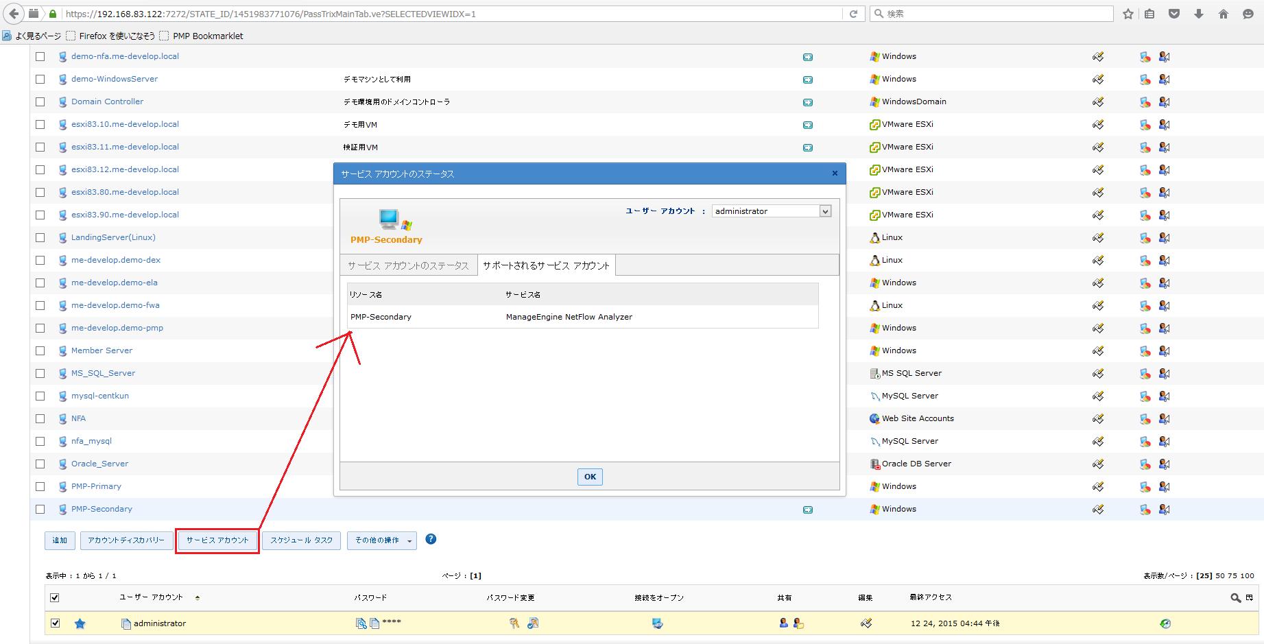 ManageEngine 「Password Manager Pro」アカウントと連動したWindowsサービス検出画面