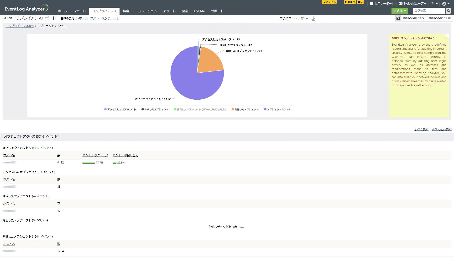 <「EventLog Analyzer」GDPR オブジェクトアクセスのレポート作成画面  >