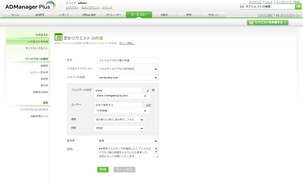 < アクセス許可申請リクエスト画面 >
