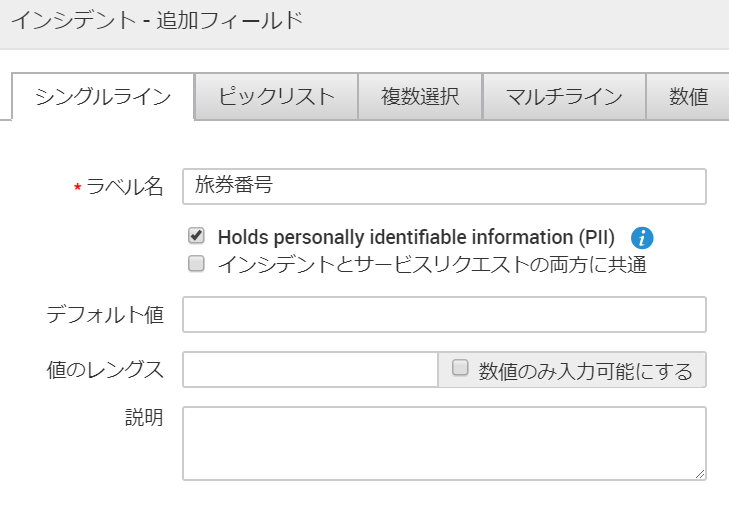 <ServiceDesk Plus:項目に対する個人情報指定画面>