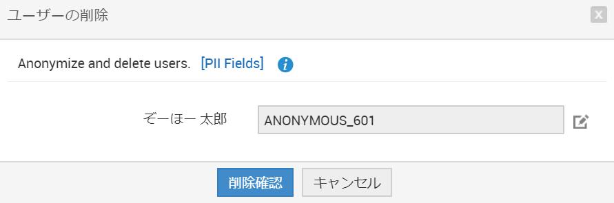 <ServiceDesk Plus:個人情報の匿名化画面>