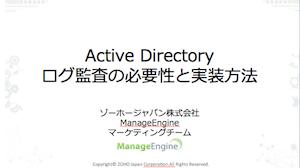 Active Directory ログ管理の必要性と実装方法