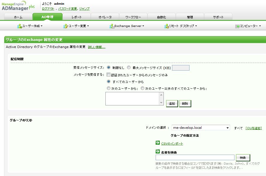 Exchange 属性の変更画面