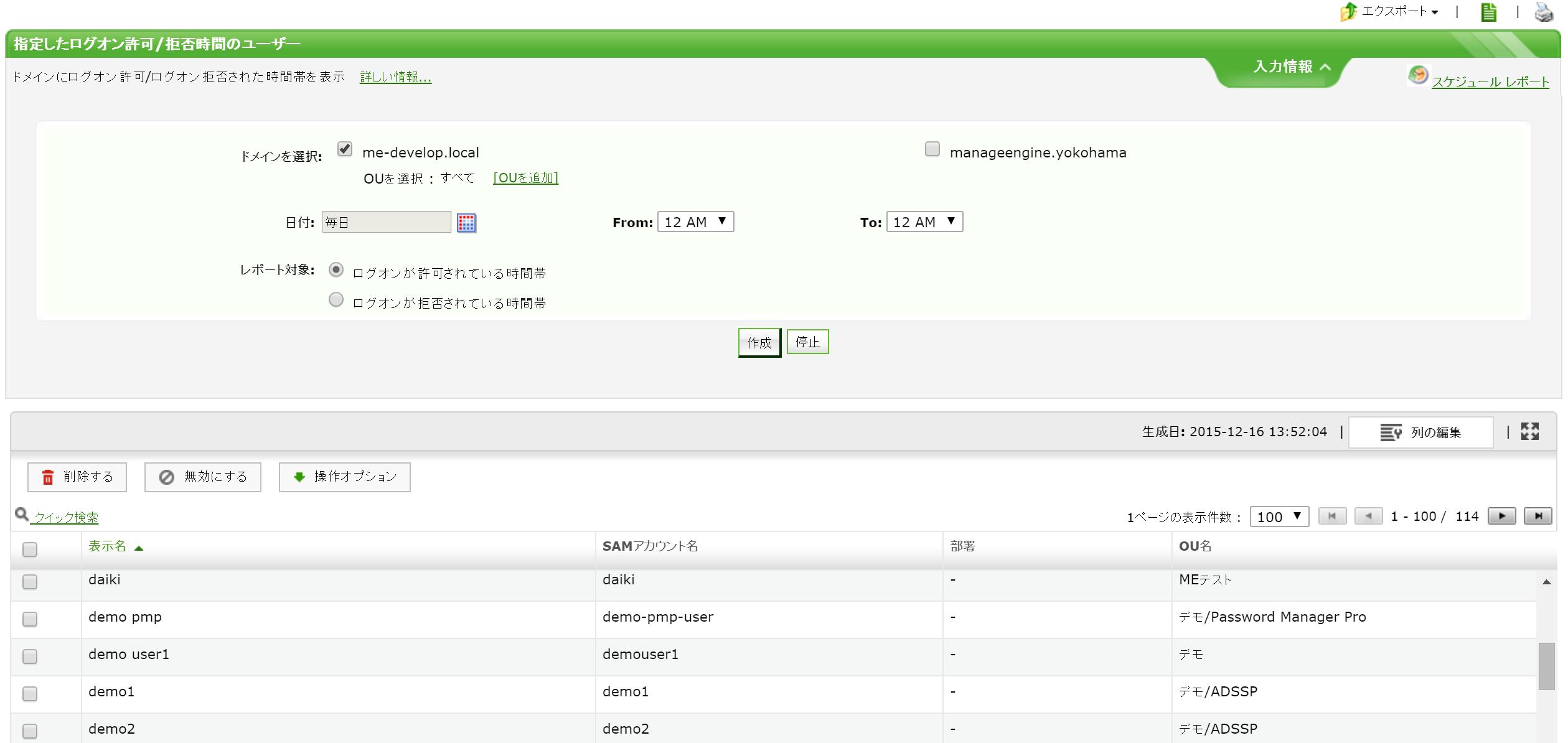 指定したログオン許可/拒否時間のユーザーのレポート