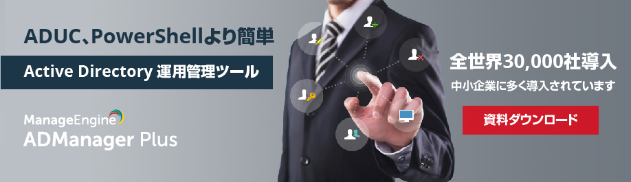 Active Directory運用管理ソフト