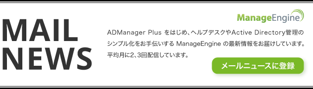 ServiceDesk Plus をはじめ、ヘルプデスクやActive Directory 管理のシンプル化をお手伝いする ManageEngine の最新情報をお届けしています。
