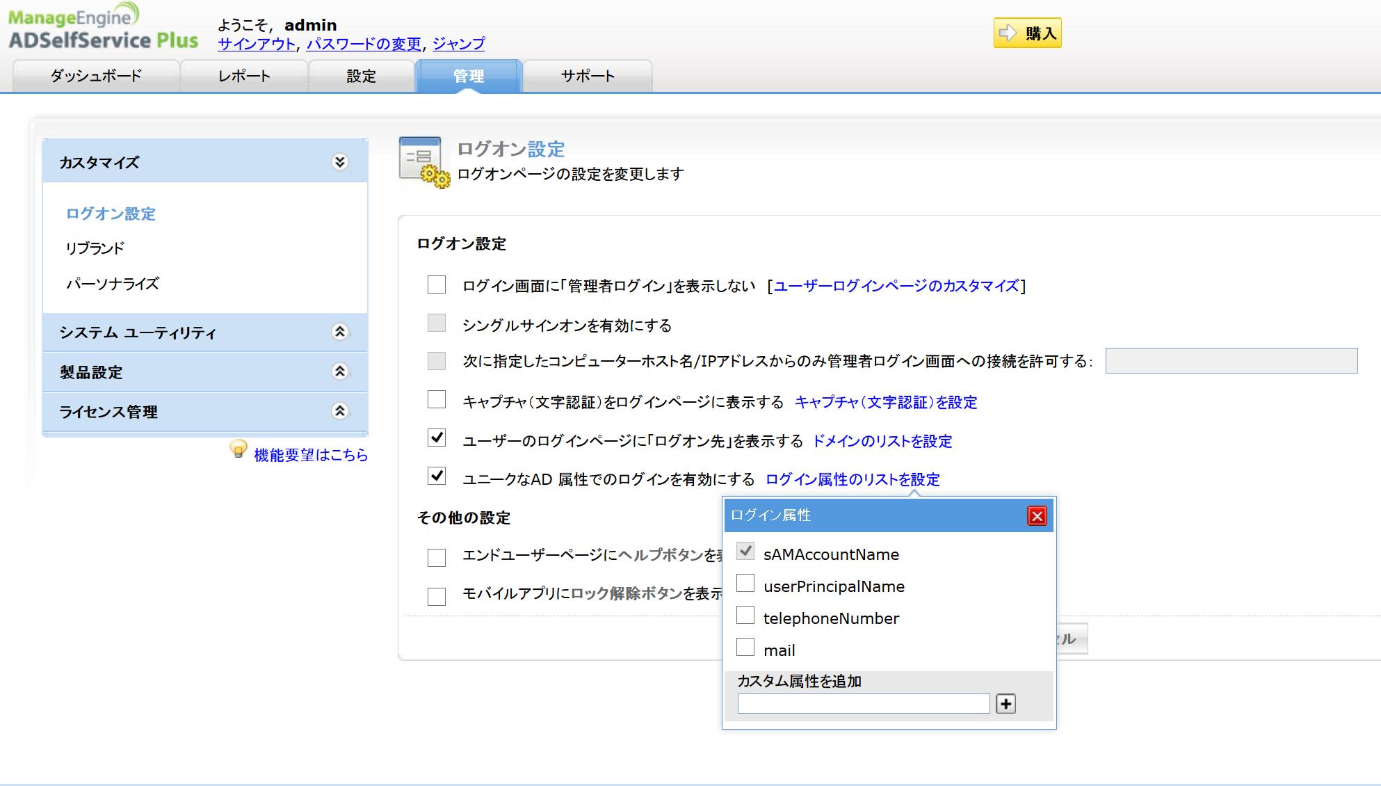 マルチログイン機能の設定画面
