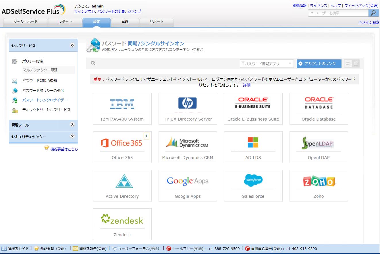 ADSelfService Plusで同期できるアプリケーション一覧