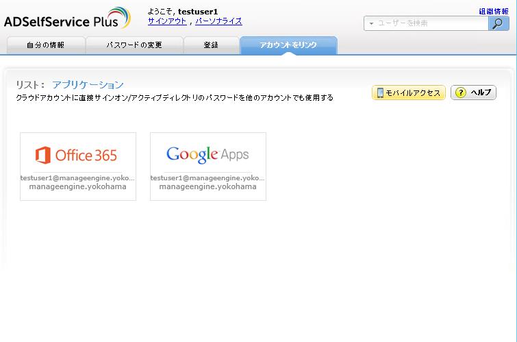 ユーザーポータルから見た同期したアプリケーション一覧