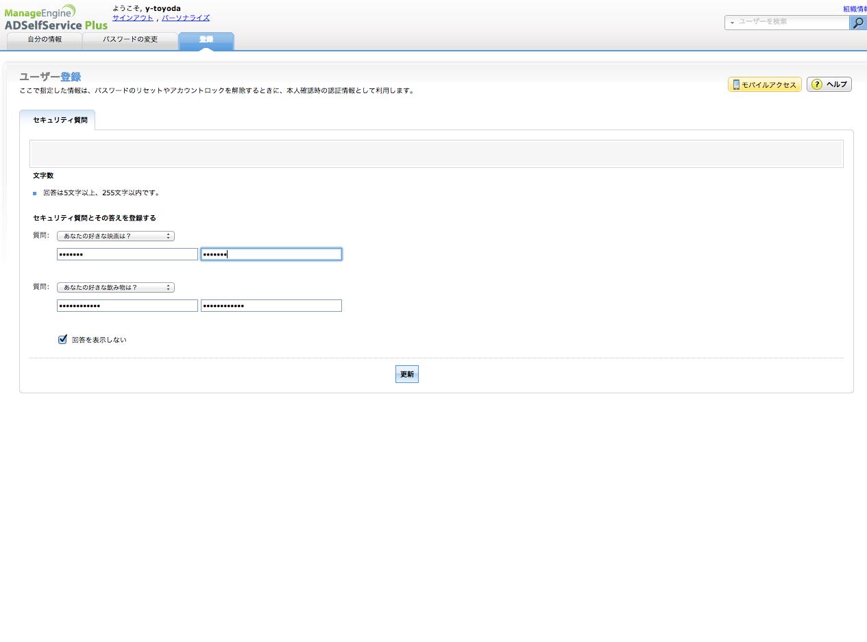 ADSelfService Plus : 「セキュリティ質問」の質問と回答の入力画面