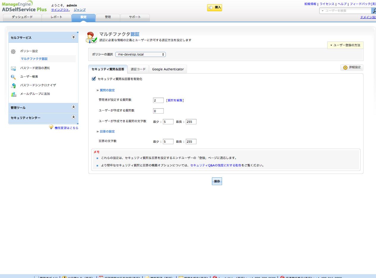 ADSelfService Plus : 「セキュリティ質問」の質問と回答の設定画面