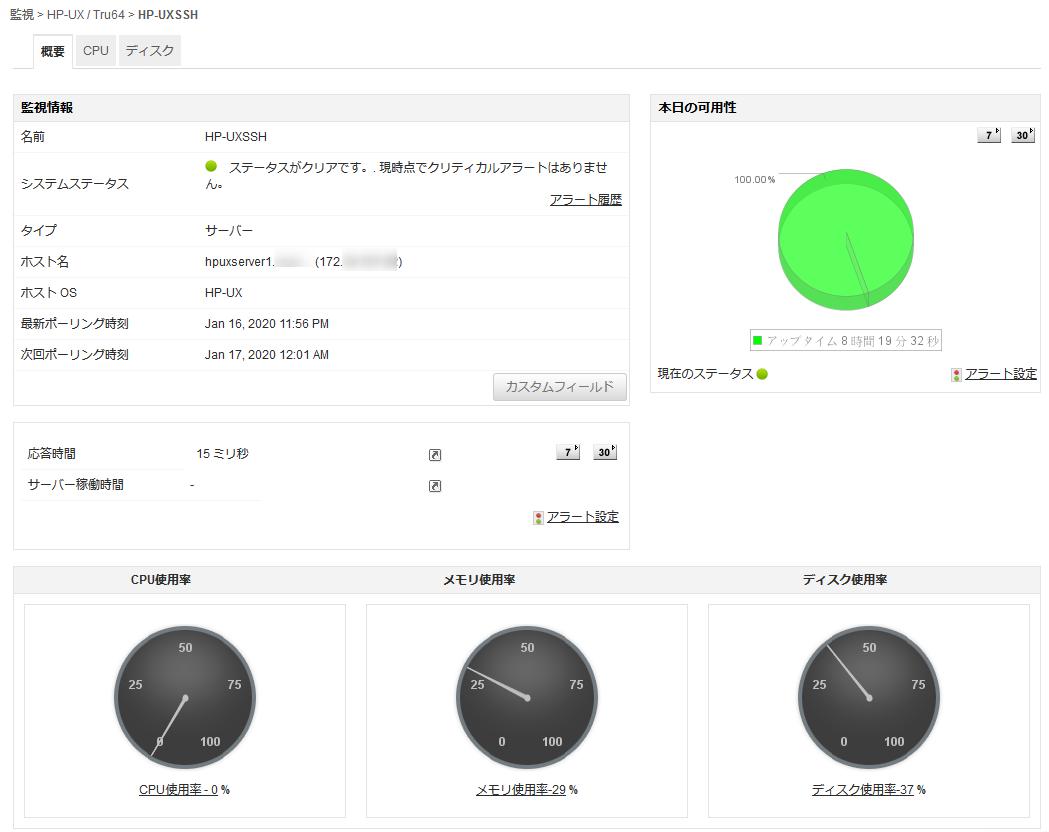 HP-UX / Tru64 Unix システム 監視画面