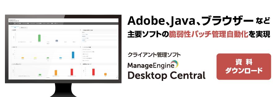 Adobe、Java、ブラウザーなど主要ソフトの脆弱性パッチ管理自動化を実現