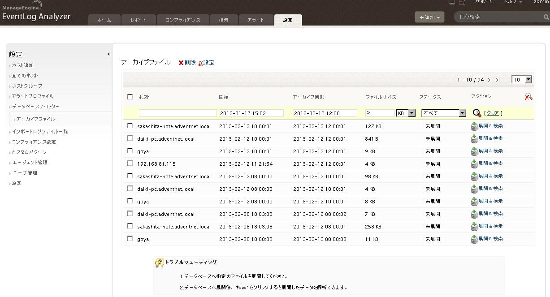 EventLog Analyzer  証跡管理のためのログアーカイブ