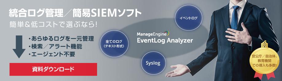 統合ログ管理/簡易SIEMソフト「EventLog Analyzer」