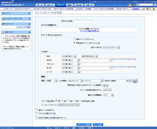 Firewall Analyzer 異常検知アラート設定