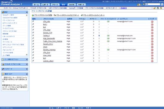 Firewall Analyzer アラートプロファイルのインポート/エクスポート