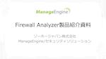 Firewall Analyzer製品紹介資料