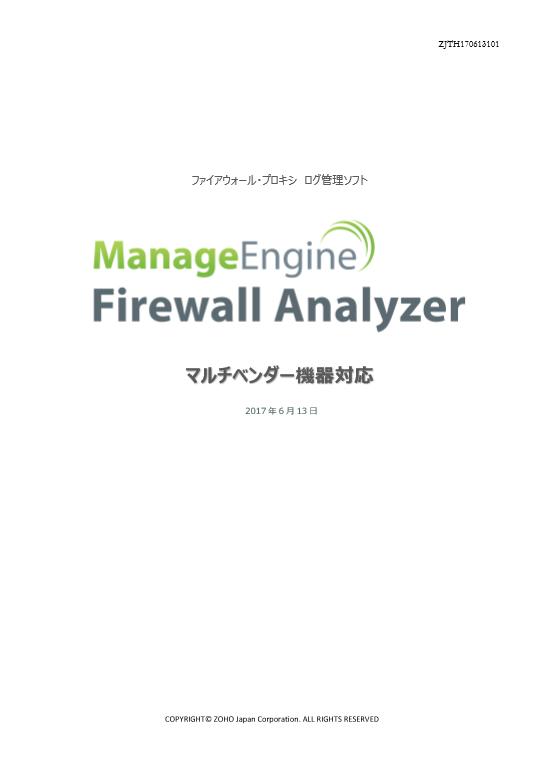 Firewall Analyzerレポートサンプル