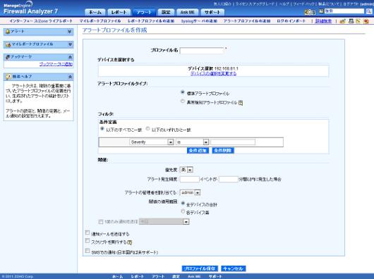 Firewall Analyzer 標準アラート設定