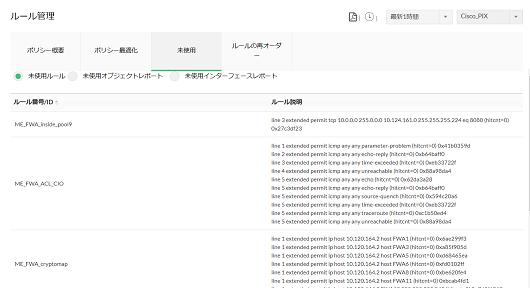 Firewall Analyzer 基本構成イメージ