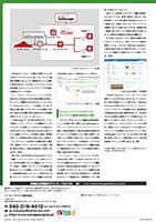 ネットワークの帯域使用状況を可視化し、クラウドサービスの品質を確保
