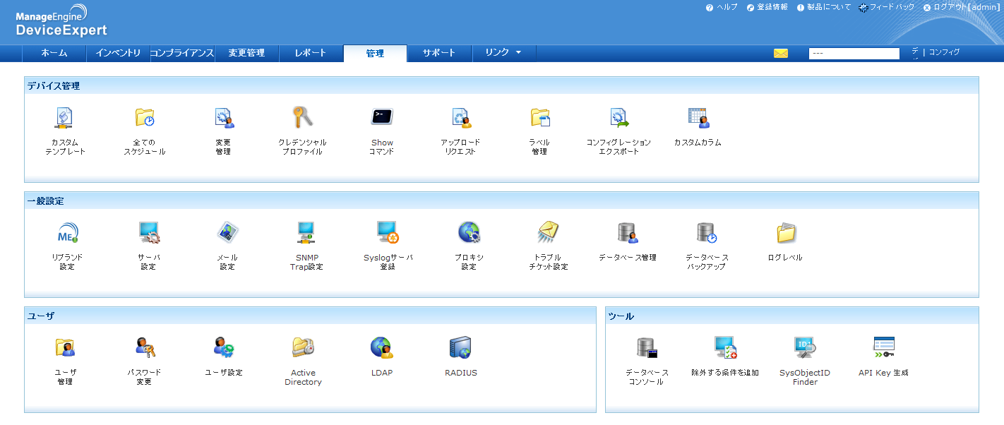 Network Configuration Managerの管理画面