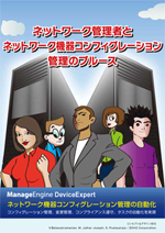 Network Configuration Managerウェブコミック