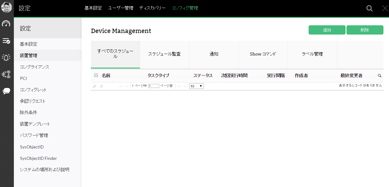 Network Configuration Manager 変更管理