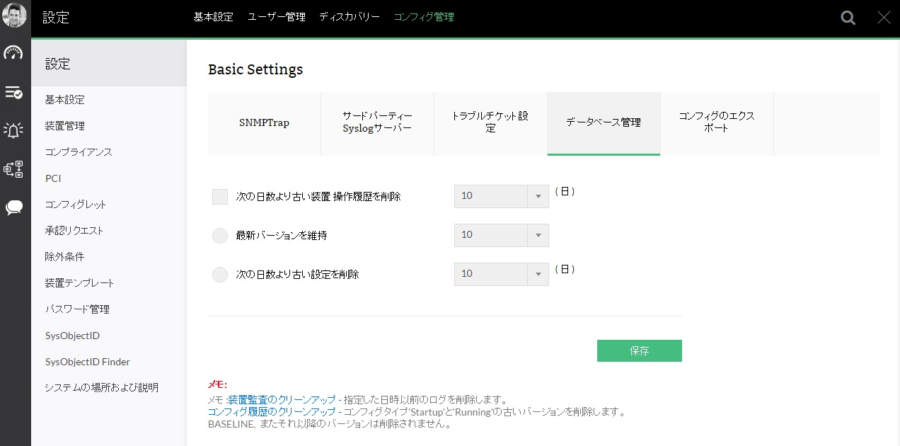 Network Configuration Manager 変更履歴メンテナンス