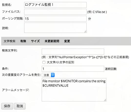 ログファイル監視 スクリーンショット