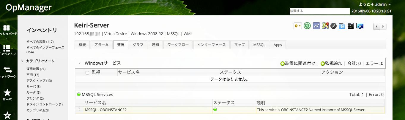 MSSQLサービスの監視