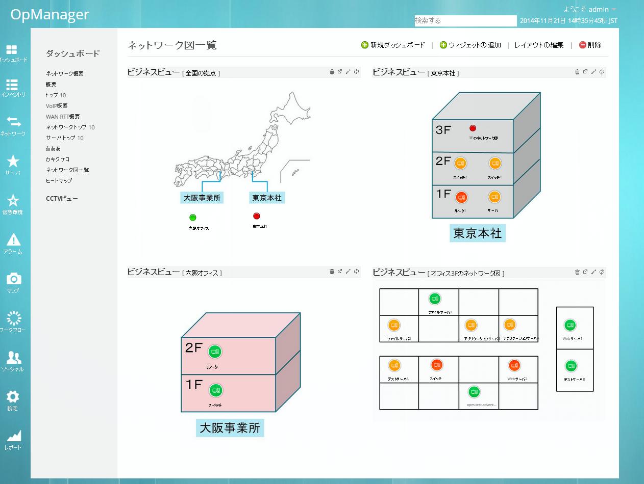 ビジネスビュー:世界地図、日本地図、フロアマップ、サーバーラック図を使ったドリルダウン分析