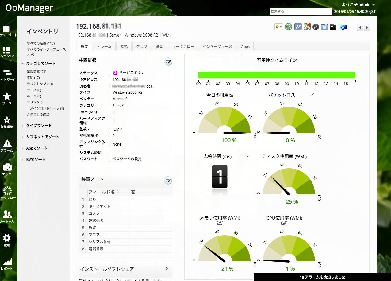 サーバーのスナップショット画面