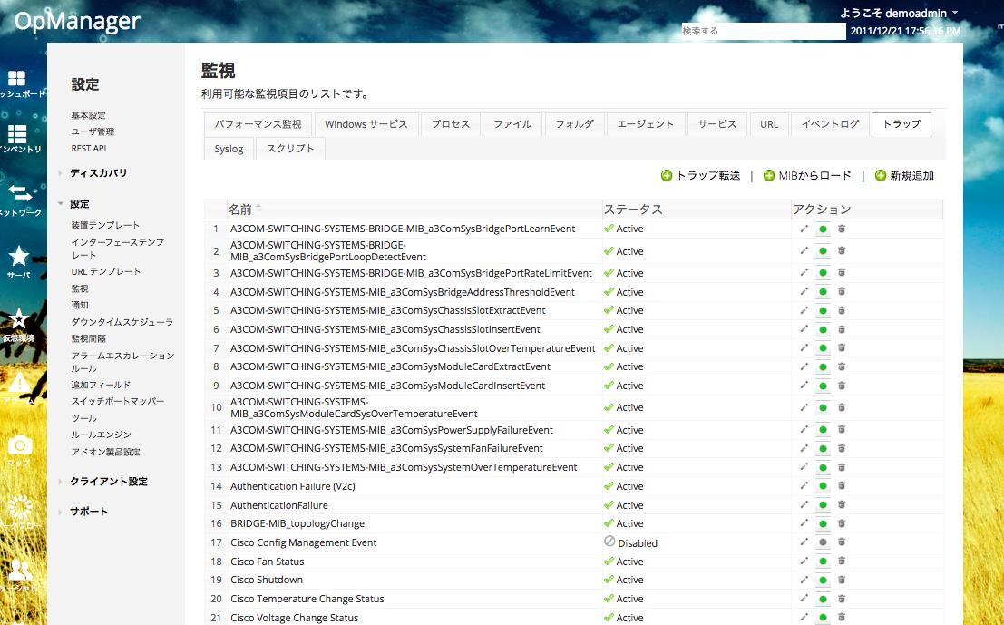 SNMPトラップの一覧表示とインポート