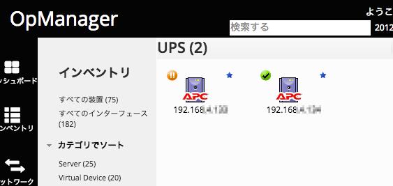 UPSのインフラストラクチャビュー