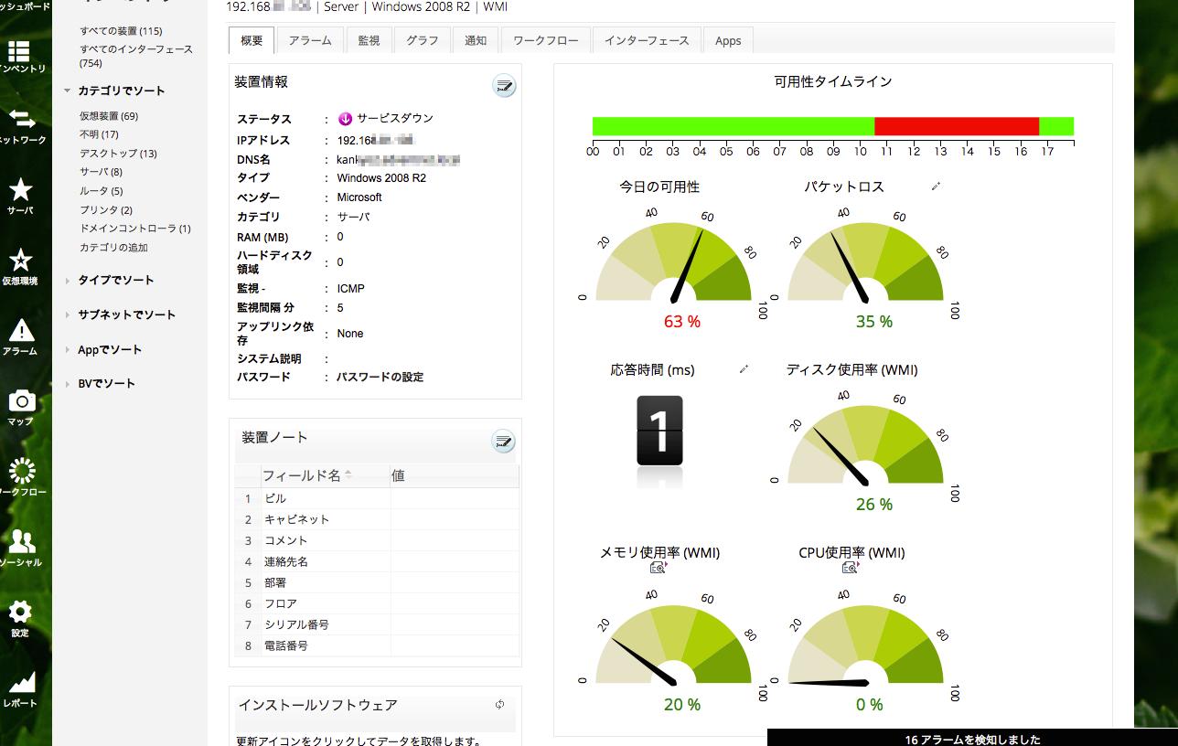 WMIを使用したリソース監視