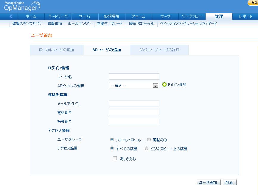 NetApp ストレージシステムのスナップショット画面