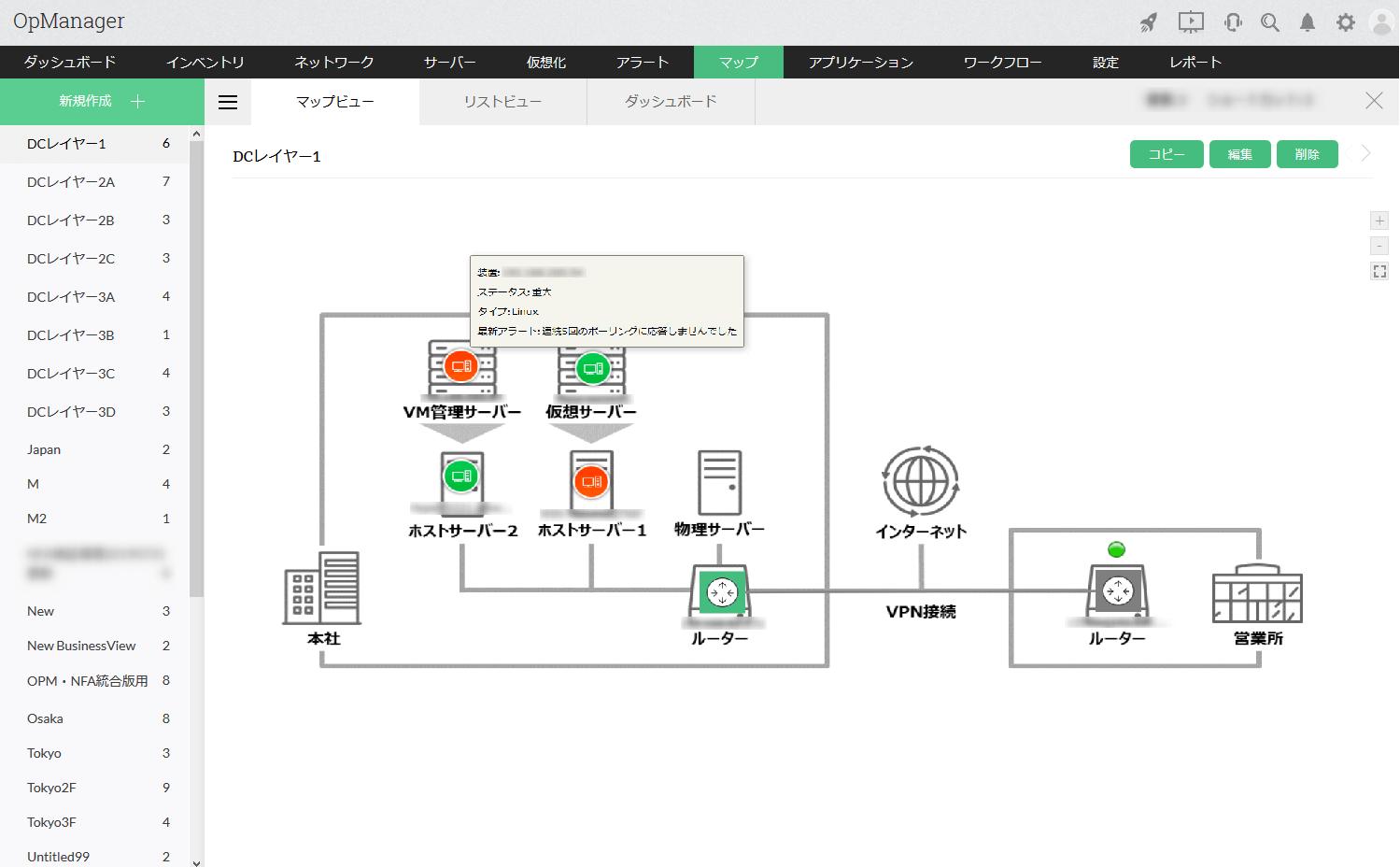 ビジネスビューによるネットワークの可視化