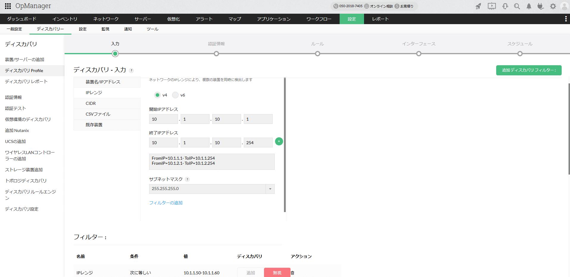 WMIやSNMPを使用した装置の追加