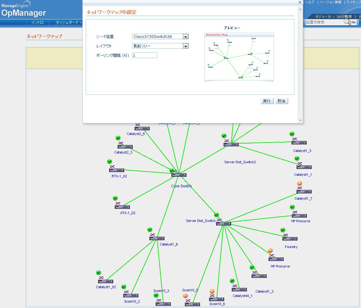 トポロジーマップ画面