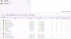 vCenterサーバーの登録