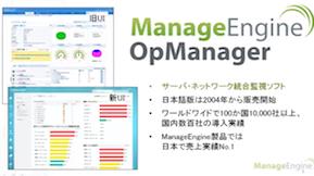 OpManager - 製品紹介(音声入り)