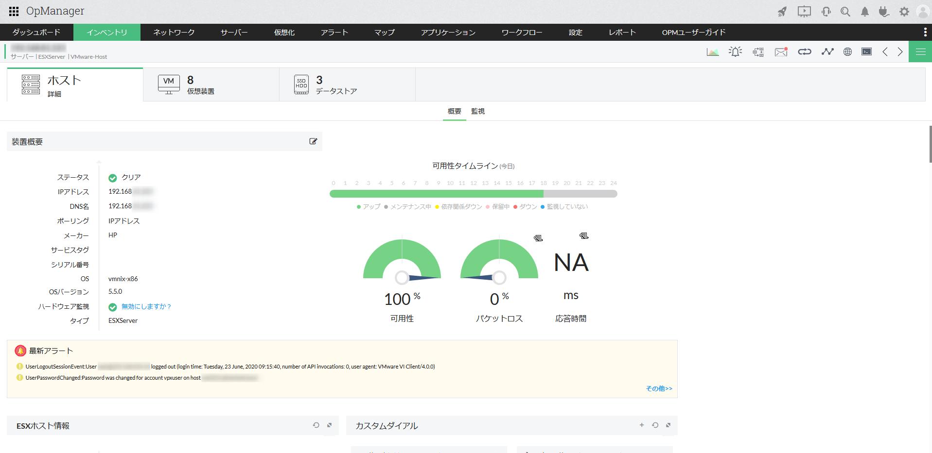 VMware 監視 ホストOSのスナップショット画面