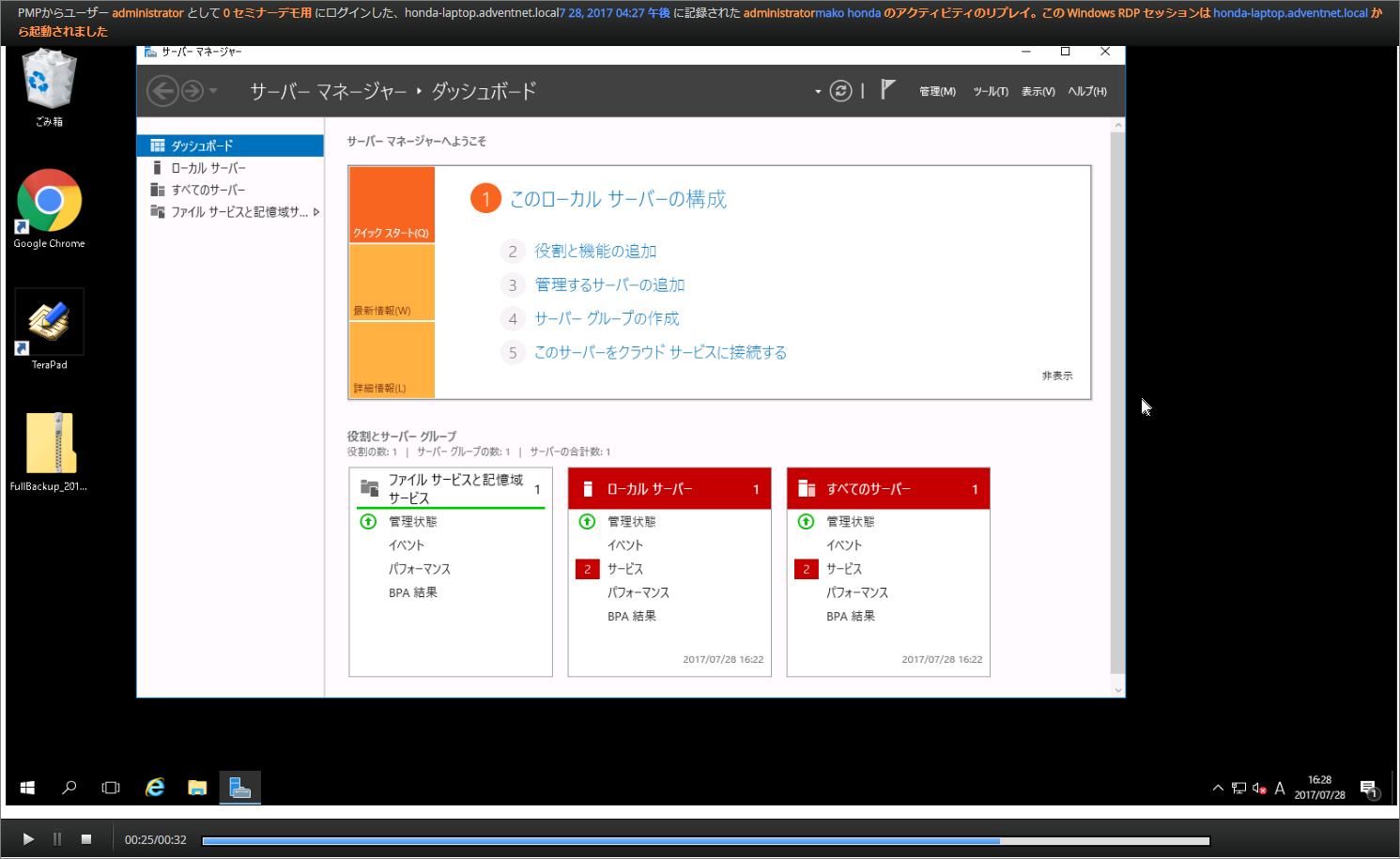 Windowsセッションレコーディング画面