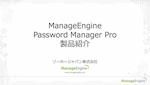 Password Manager Pro製品紹介資料